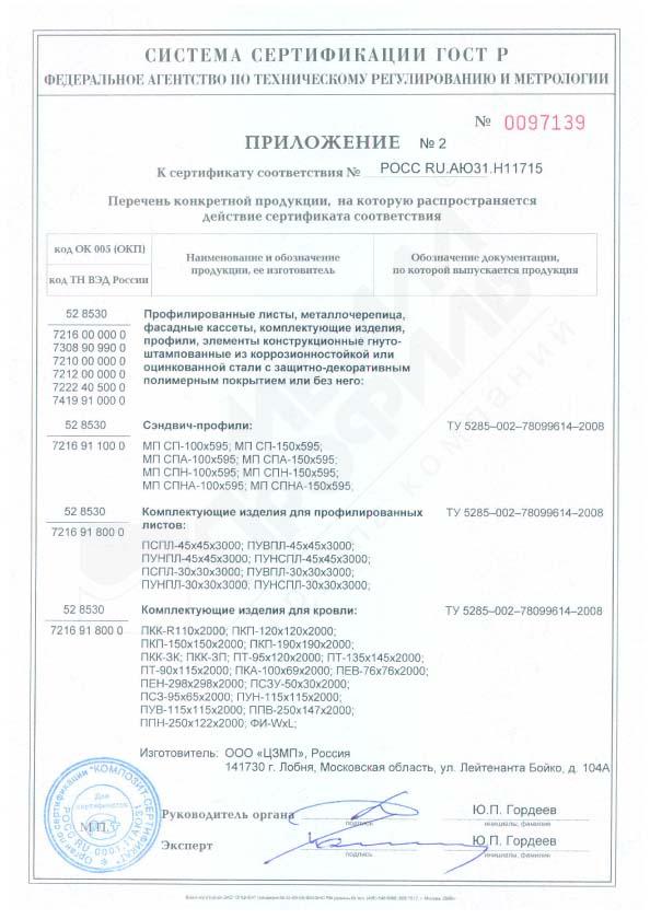 Сертификация гипсокартона сертификация в управлении качеством реферат